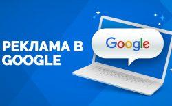ads_in_google_ru